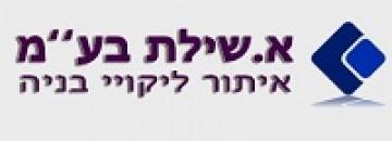 א. שילת - איתור ליקויי בניה