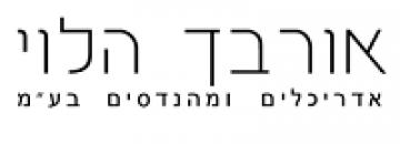 אורבך הלוי